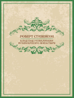 Клад под развалинами Франшарского монастыря (Klad pod razvalinami Fransharskogo monastyrja)