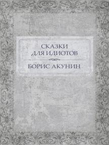 Skazki dlja idiotov:  Russian Language