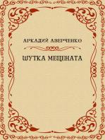 Shutka Mecenata