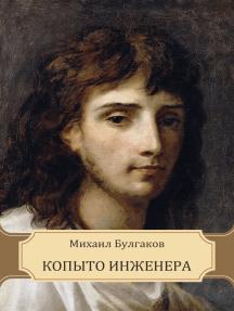 Kopyto inzhenera: Russian Language