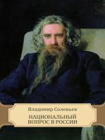 Nacional'nyj vopros v Rossii: Russian Language