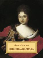 Knjazhna Dzhavaha