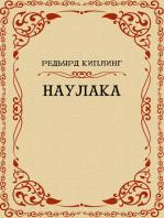 Naulaka