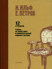 Dvenadcat' stul'ev: Russian Language