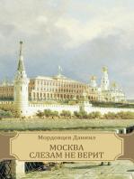 Москва слезам не верит