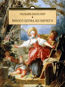 Mnogo shuma iz nichego: Russian Language