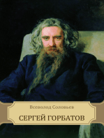 Sergej Gorbatov