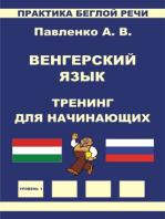 Венгерский язык, Тренинг для начинающих, Практика беглой речи