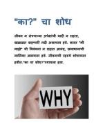 का चा शोध (why?)