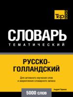 Русско-голландский тематический словарь. 5000 слов