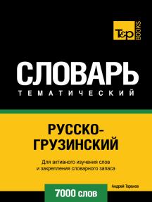 Русско-грузинский тематический словарь. 7000 слов