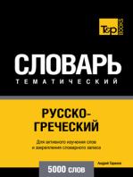 Русско-греческий тематический словарь. 5000 слов