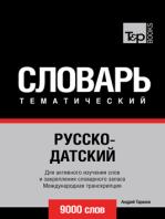 Русско-датский тематический словарь. 9000 слов