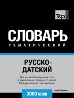 Русско-датский тематический словарь. 3000 слов