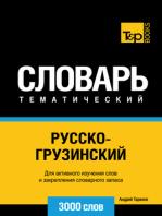 Русско-грузинский тематический словарь. 3000 слов