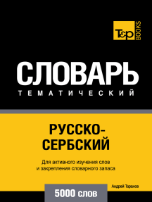 Русско-сербский тематический словарь. 5000 слов