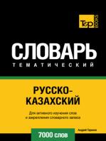 Русско-казахский тематический словарь. 7000 слов