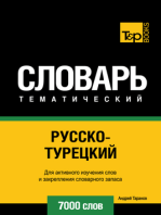 Русско-турецкий тематический словарь. 7000 слов