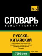 Русско-китайский тематический словарь. 7000 слов. Транскрипционная система Палладия