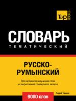 Русско-румынский тематический словарь. 9000 слов