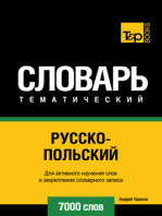Русско-польский тематический словарь. 7000 слов