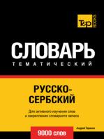 Русско-сербский тематический словарь. 9000 слов