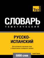 Русско-испанский тематический словарь. 5000 слов