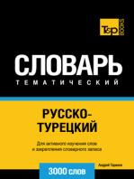 Русско-турецкий тематический словарь. 3000 слов