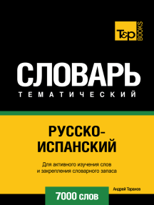Русско-испанский тематический словарь. 7000 слов