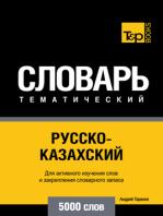 Русско-казахский тематический словарь. 5000 слов