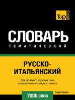 Русско-итальянский тематический словарь. 7000 слов