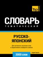 Русско-японский тематический словарь. 3000 слов