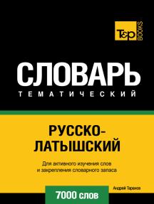 Русско-латышский тематический словарь. 7000 слов