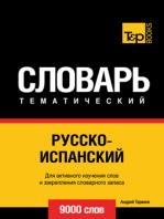 Русско-испанский тематический словарь. 9000 слов