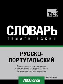 Русско-португальский тематический словарь. 7000 слов. Международная транскрипция