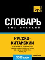 Русско-китайский тематический словарь. 3000 слов. Транскрипционная система Палладия