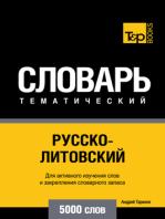 Русско-литовский тематический словарь. 5000 слов