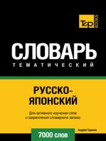 Русско-японский тематический словарь. 7000 слов