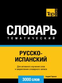 Русско-испанский тематический словарь. 3000 слов