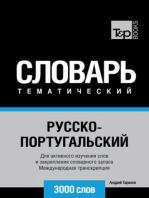 Русско-португальский тематический словарь. 3000 слов. Международная транскрипция