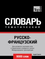 Русско-французский тематический словарь. 9000 слов. Международная транскрипция