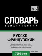 Русско-французский тематический словарь. 7000 слов. Международная транскрипция