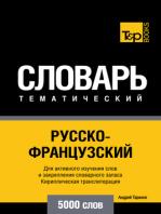 Русско-французский тематический словарь. 5000 слов. Кириллическая транслитерация