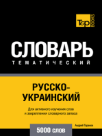 Русско-украинский тематический словарь. 5000 слов