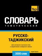 Русско-таджикский тематический словарь. 3000 слов