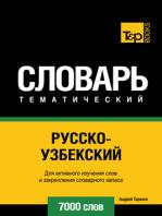 Русско-узбекский тематический словарь. 7000 слов
