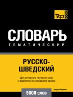 Русско-шведский тематический словарь. 5000 слов