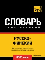 Русско-финский тематический словарь. 9000 слов
