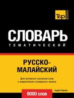 Русско-малайский тематический словарь. 9000 слов