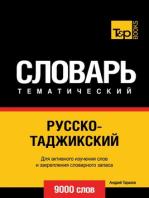 Русско-таджикский тематический словарь. 9000 слов
